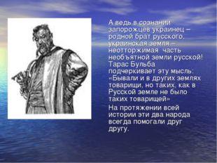 А ведь в сознании запорожцев украинец – родной брат русского, украинская зем