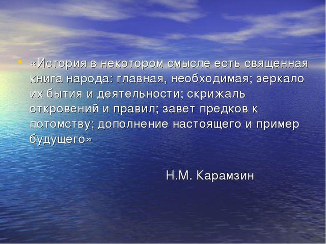 «История в некотором смысле есть священная книга народа: главная, необходимая...