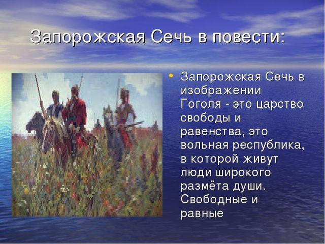 Запорожская Сечь в повести: Запорожская Сечь в изображении Гоголя - это царс...