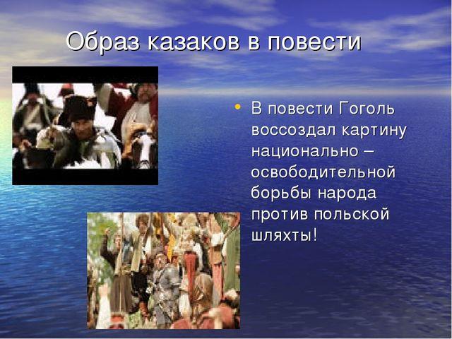 Образ казаков в повести В повести Гоголь воссоздал картину национально – осв...