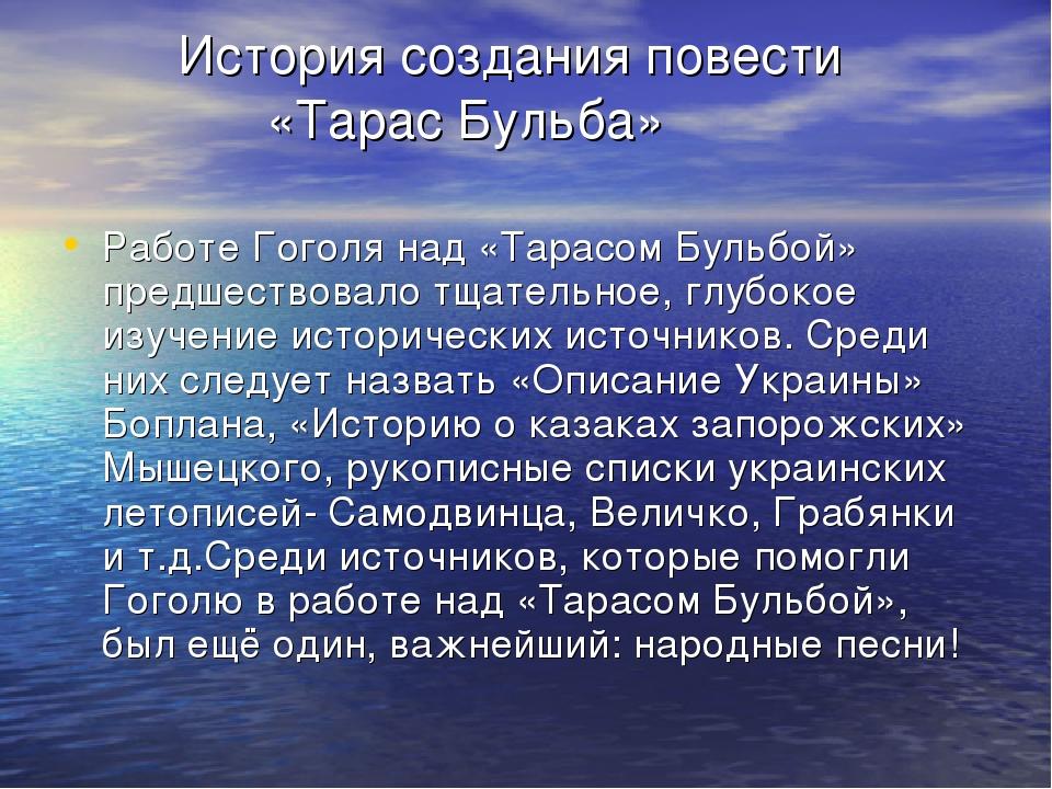 История создания повести «Тарас Бульба» Работе Гоголя над «Тарасом Бульбой»...