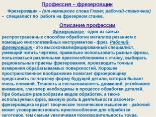 Профессия – фрезеровщик Фрезеровщик – (от немецкого слова Fraser, рабочий-ста