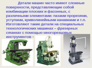 Детали машин часто имеют сложные поверхности, представляющие собой комбинаци
