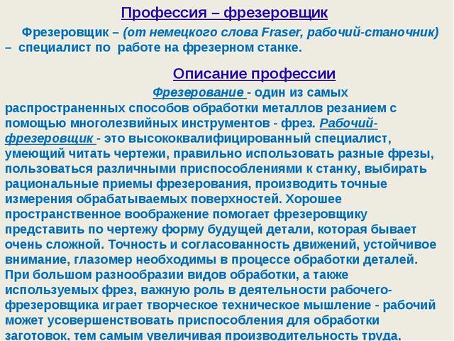 Профессия – фрезеровщик Фрезеровщик – (от немецкого слова Fraser, рабочий-ста...