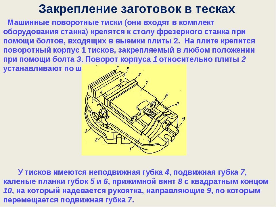 Закрепление заготовок в тесках Машинные поворотные тиски (они входят в компле...