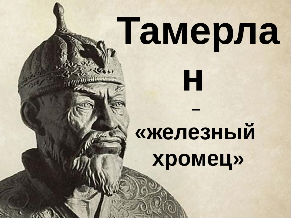 Тамерлан – «железный хромец»