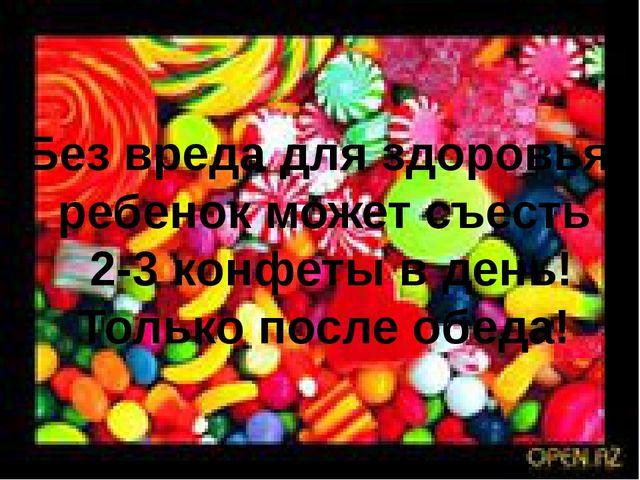 Без вреда для здоровья ребенок может съесть 2-3 конфеты в день! Только после...