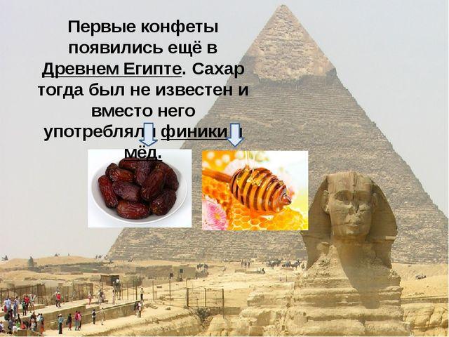 Первые конфеты появились ещё в Древнем Египте. Сахар тогда был не известен и...