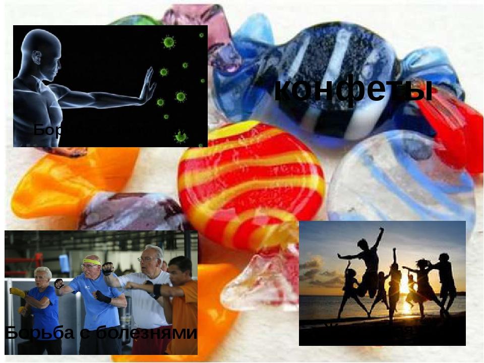Жизненная сила Борьба с болезнями Борьба с вирусами конфеты