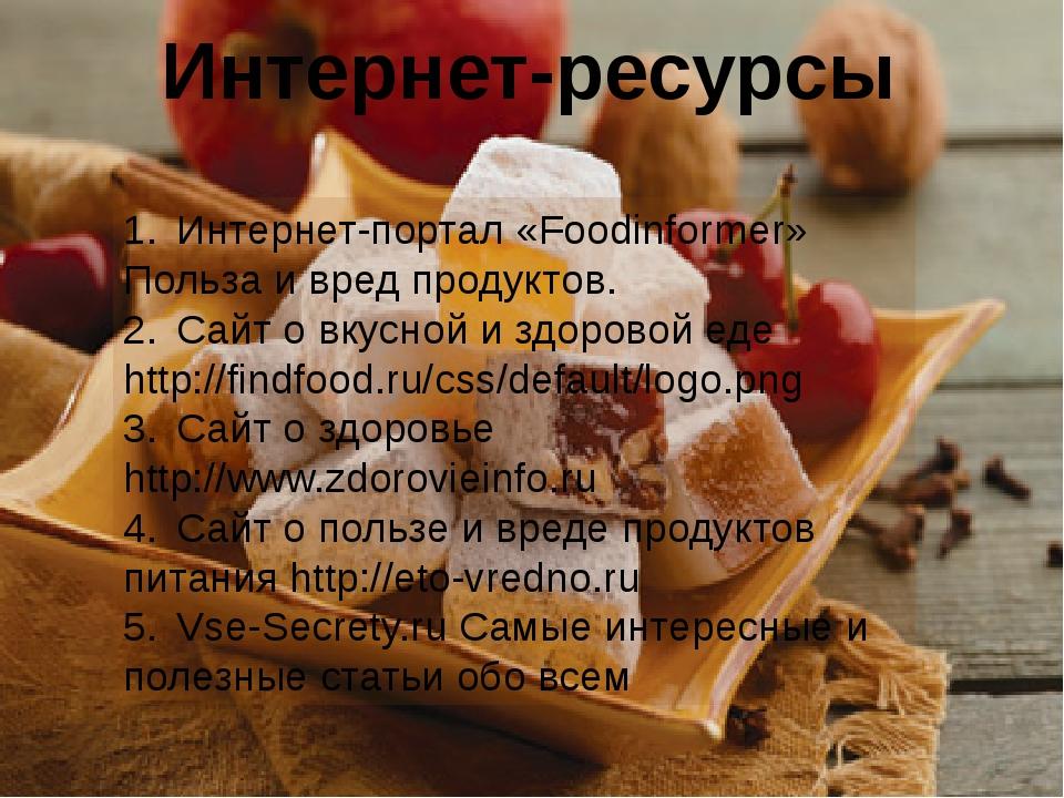 1.Интернет-портал «Foodinformer» Польза и вред продуктов. 2.Сайт о вкусной...