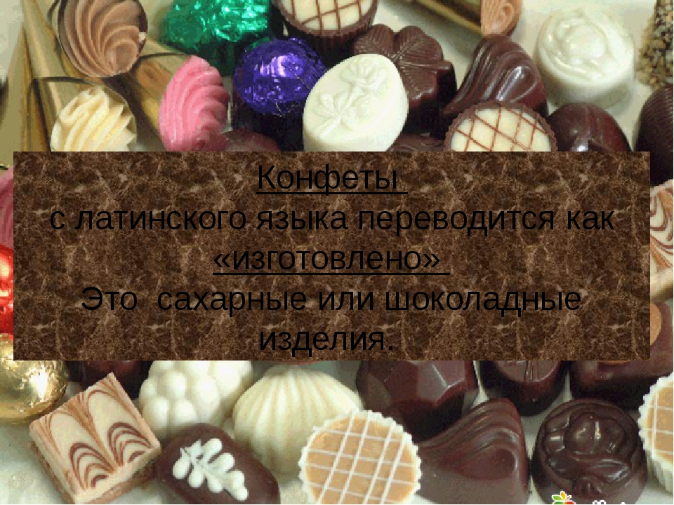Конфеты с латинского языка переводится как «изготовлено» Это сахарные или шо...