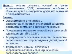 Цель : Анализ основных условий и причин возникновения СДВГ, выявление проблем