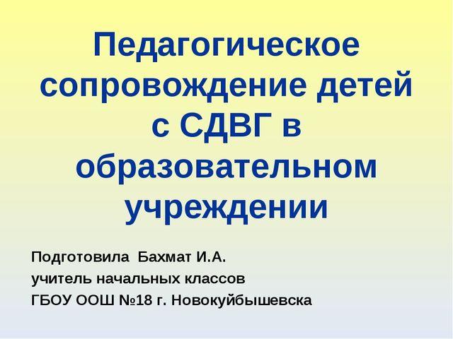Педагогическое сопровождение детей с СДВГ в образовательном учреждении Подго...
