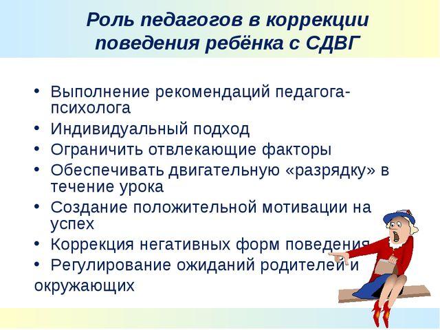 Выполнение рекомендаций педагога-психолога Индивидуальный подход Ограничить о...