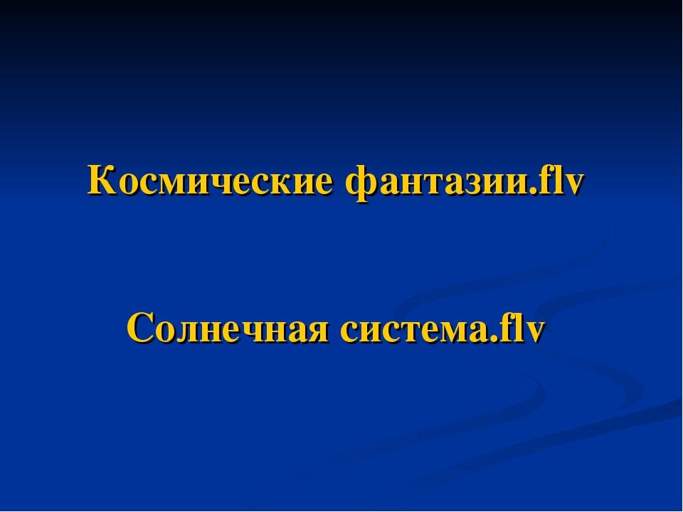 Космические фантазии.flv Солнечная система.flv