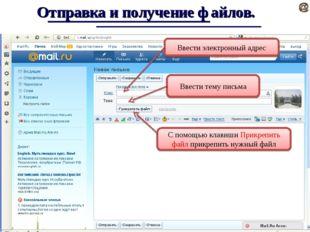 С помощью клавиши Прикрепить файл прикрепить нужный файл Ввести электронный а