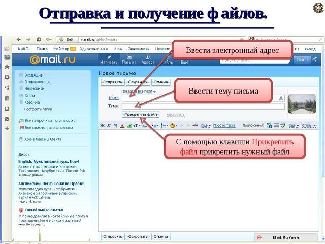 С помощью клавиши Прикрепить файл прикрепить нужный файл Ввести электронный а...