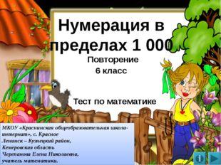 Нумерация в пределах 1 000 Повторение 6 класс МКОУ «Краснинская общеобразоват