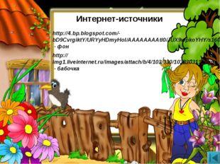 Интернет-источники http://4.bp.blogspot.com/-bD9CvrgiktY/URYyHDmyHoI/AAAAAAAA