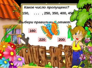 Выбери правильный ответ: Какое число пропущено? 150, , 250, 350, 400, 450 . .