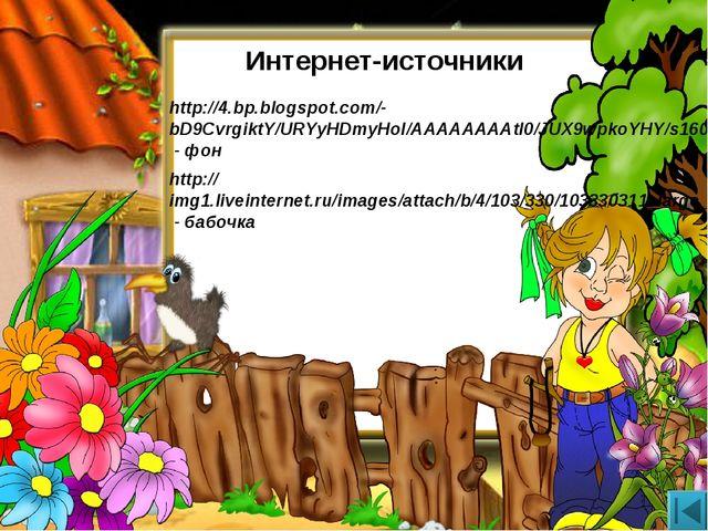 Интернет-источники http://4.bp.blogspot.com/-bD9CvrgiktY/URYyHDmyHoI/AAAAAAAA...