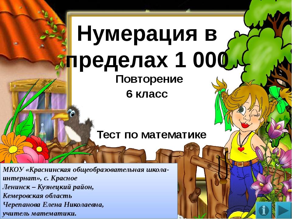 Нумерация в пределах 1 000 Повторение 6 класс МКОУ «Краснинская общеобразоват...