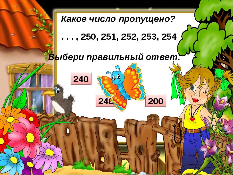 Какое число пропущено? , 250, 251, 252, 253, 254 . . . Выбери правильный отве...