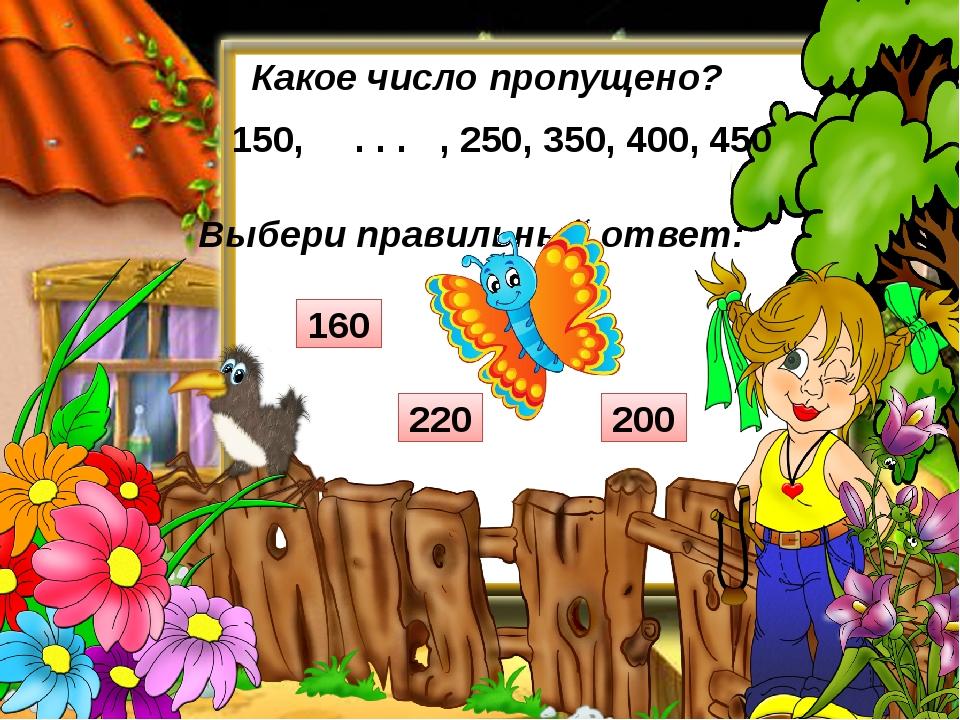 Выбери правильный ответ: Какое число пропущено? 150, , 250, 350, 400, 450 . ....