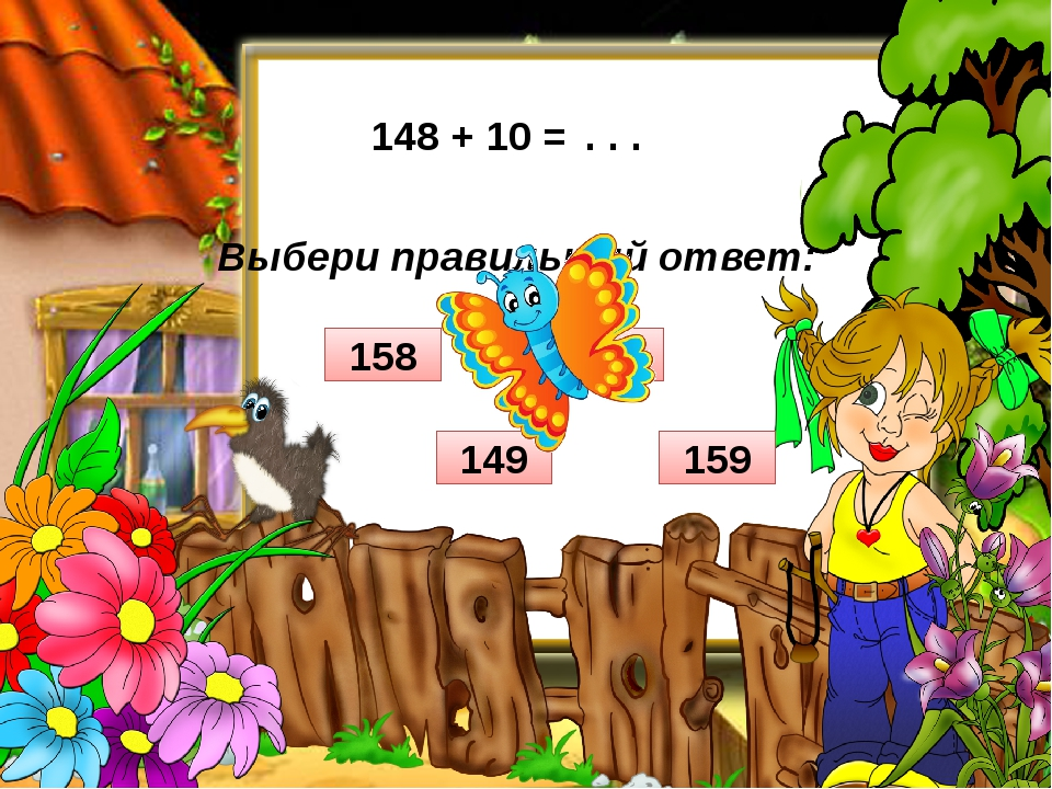 Выбери правильный ответ: 148 + 10 = . . . 248 149 158 159