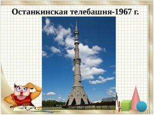 Останкинская телебашня-1967 г.