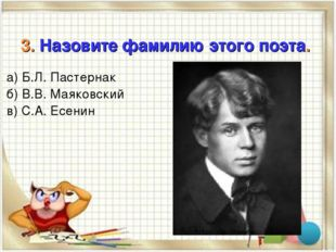3. Назовите фамилию этого поэта. а) Б.Л. Пастернак б) В.В. Маяковский в) С.А.