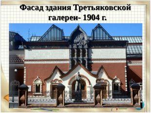 Фасад здания Третьяковской галереи- 1904 г.