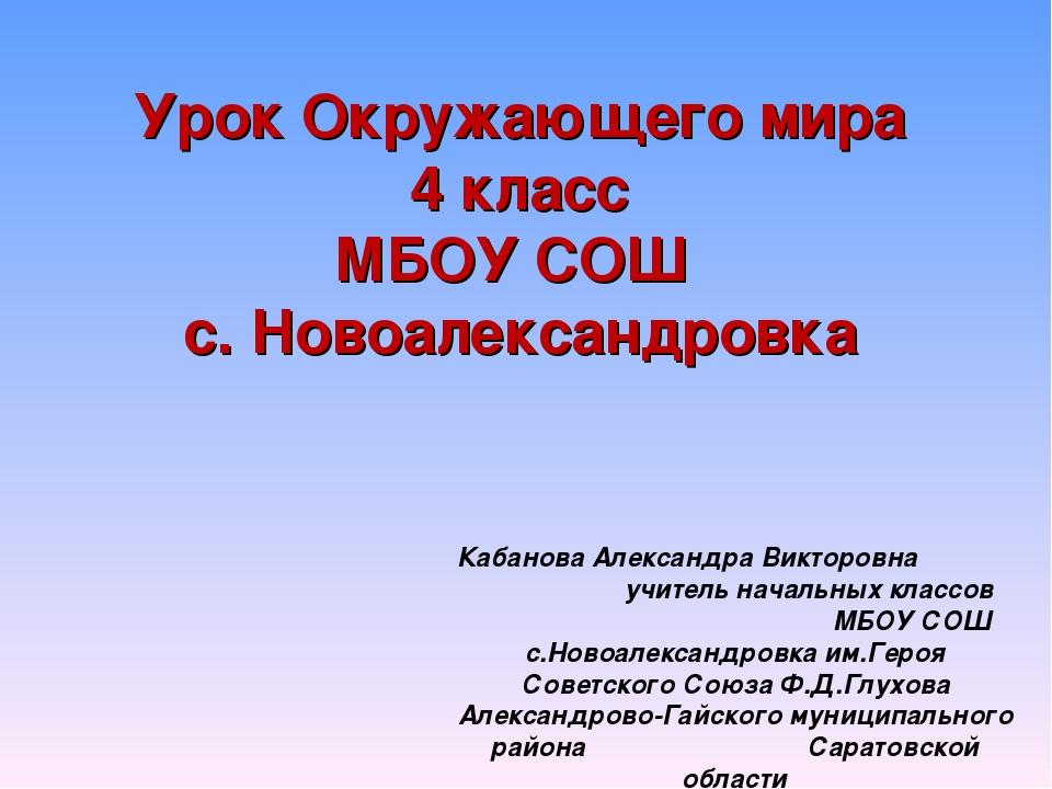 Урок Окружающего мира 4 класс МБОУ СОШ с. Новоалександровка Кабанова Александ...