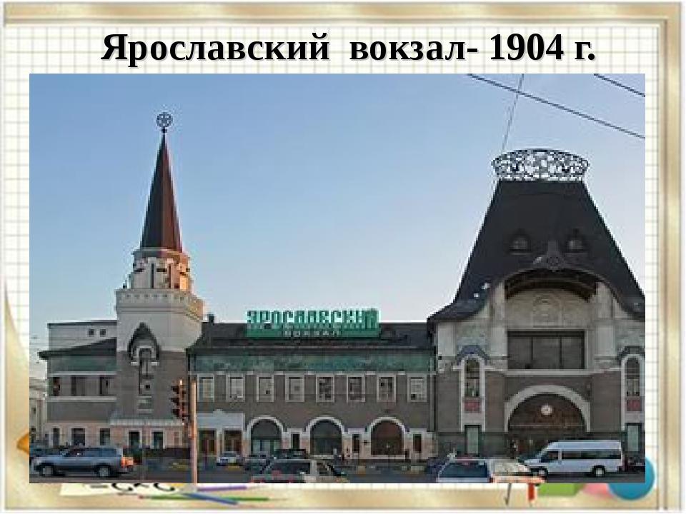 Ярославский вокзал- 1904 г.