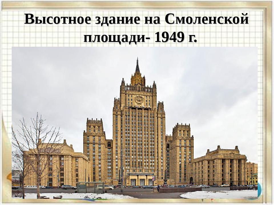 Высотное здание на Смоленской площади- 1949 г.