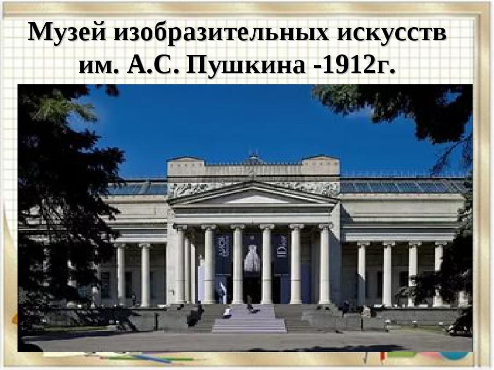 Музей изобразительных искусств им. А.С. Пушкина -1912г.