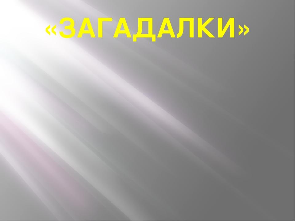 «ЗАГАДАЛКИ»