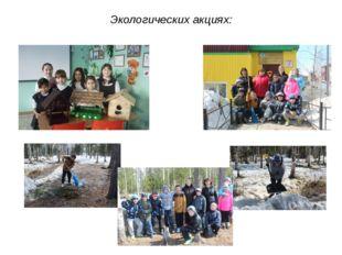 Экологических акциях: