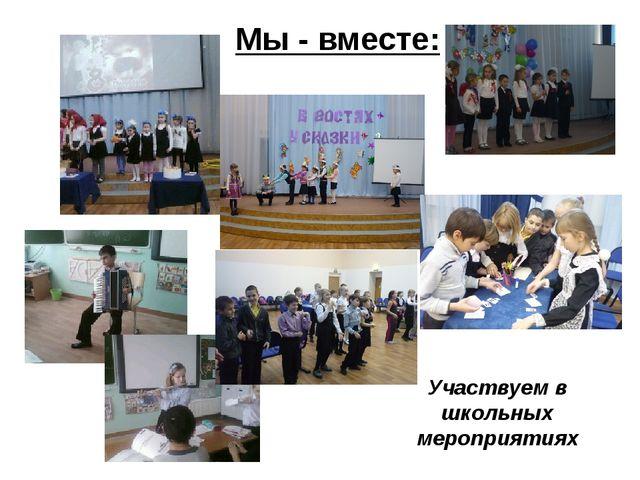 Мы - вместе: Участвуем в школьных мероприятиях