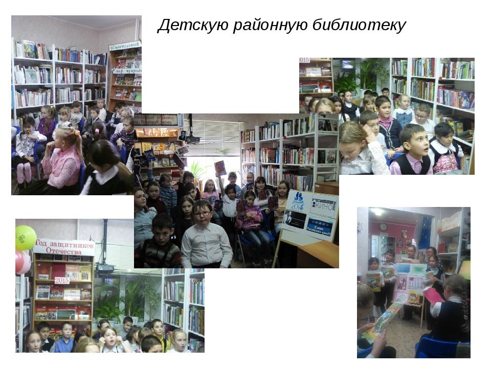 Детскую районную библиотеку