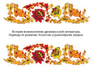 История возникновения древнерусской литературы. Периоды её развития. Богатств