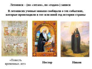 В летописях ученые монахи сообщали о тех событиях, которые происходили в тот