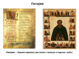 Патерик Патерик – сборник коротких рассказов о монахах и мирских людях