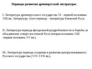 III. Литература периода создания и развития централизованного Русского госуда