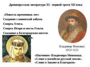 «Повесть временных лет» Создание славянской азбуки. Смерть Олега. Смерть Иго