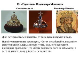 Из «Поучения» Владимира Мономаха Лжи остерегайтесь и пьянства, от того душа п