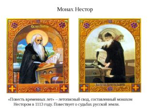 Монах Нестор «Повесть временных лет» – летописный свод, составленный монахом
