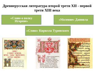 Древнерусская литература второй трети XII - первой трети XIII века «Моление»