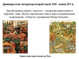 Нашествие хана Батыя на Русь Древнерусская литература второй трети XIII - кон