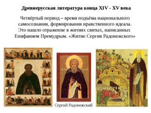 Древнерусская литература конца XIV - XV века Четвёртый период – время подъёма